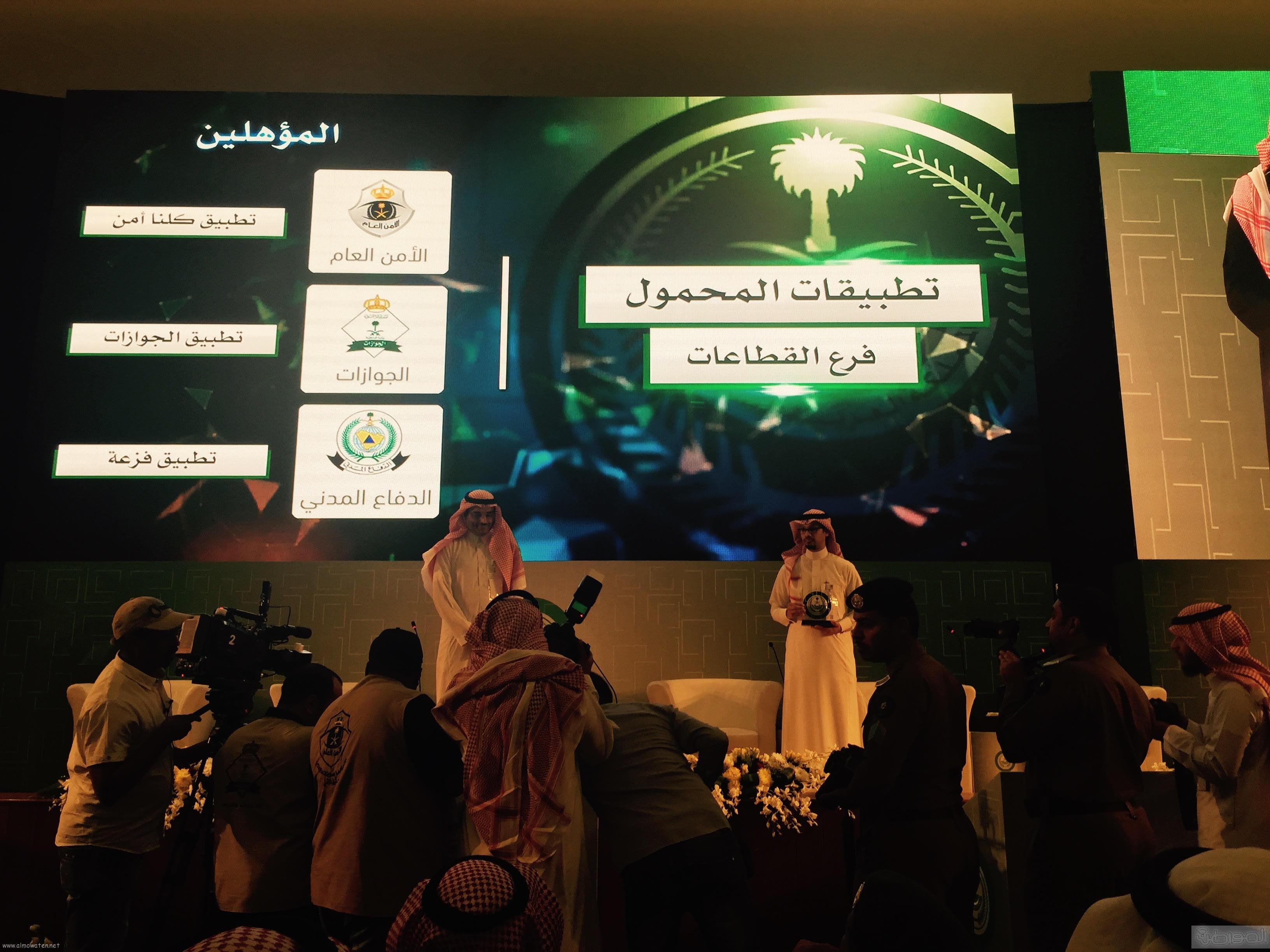 في ختام ملتقى أبشر للتعاملات الالكترونية الجوازات تفوز بثلاث جوائز (1)