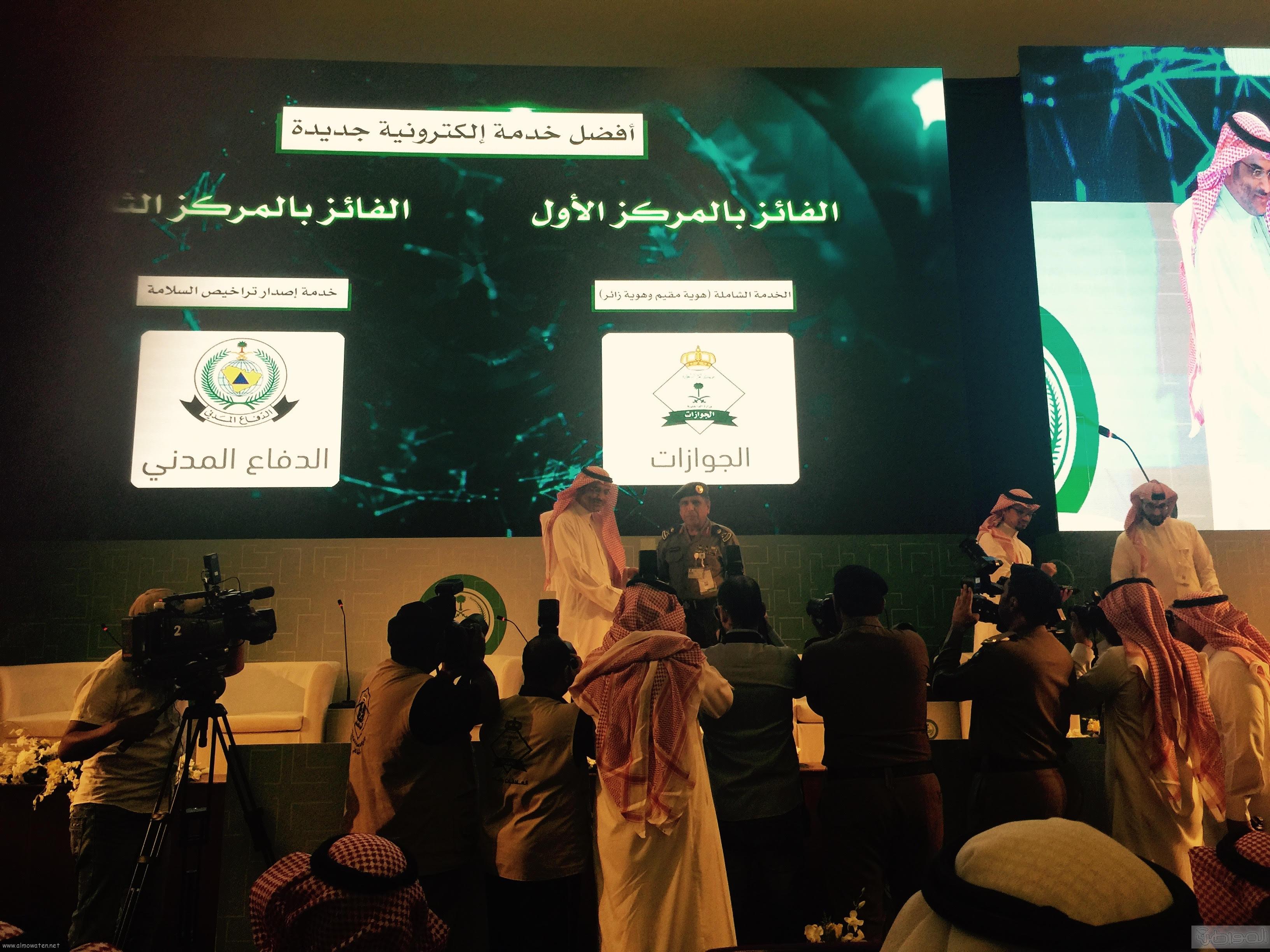 في ختام ملتقى أبشر للتعاملات الالكترونية الجوازات تفوز بثلاث جوائز (11)