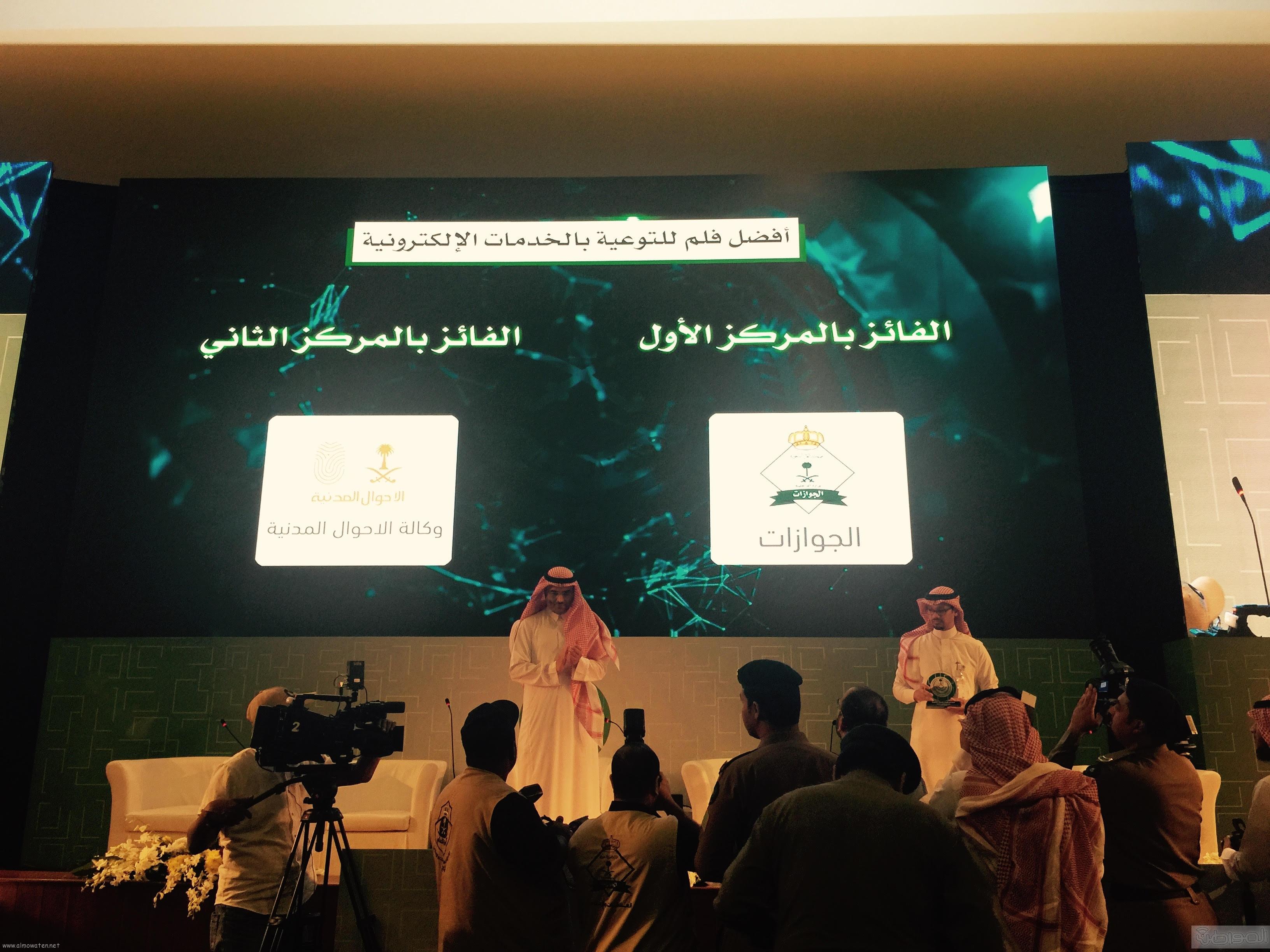 في ختام ملتقى أبشر للتعاملات الالكترونية الجوازات تفوز بثلاث جوائز (9)