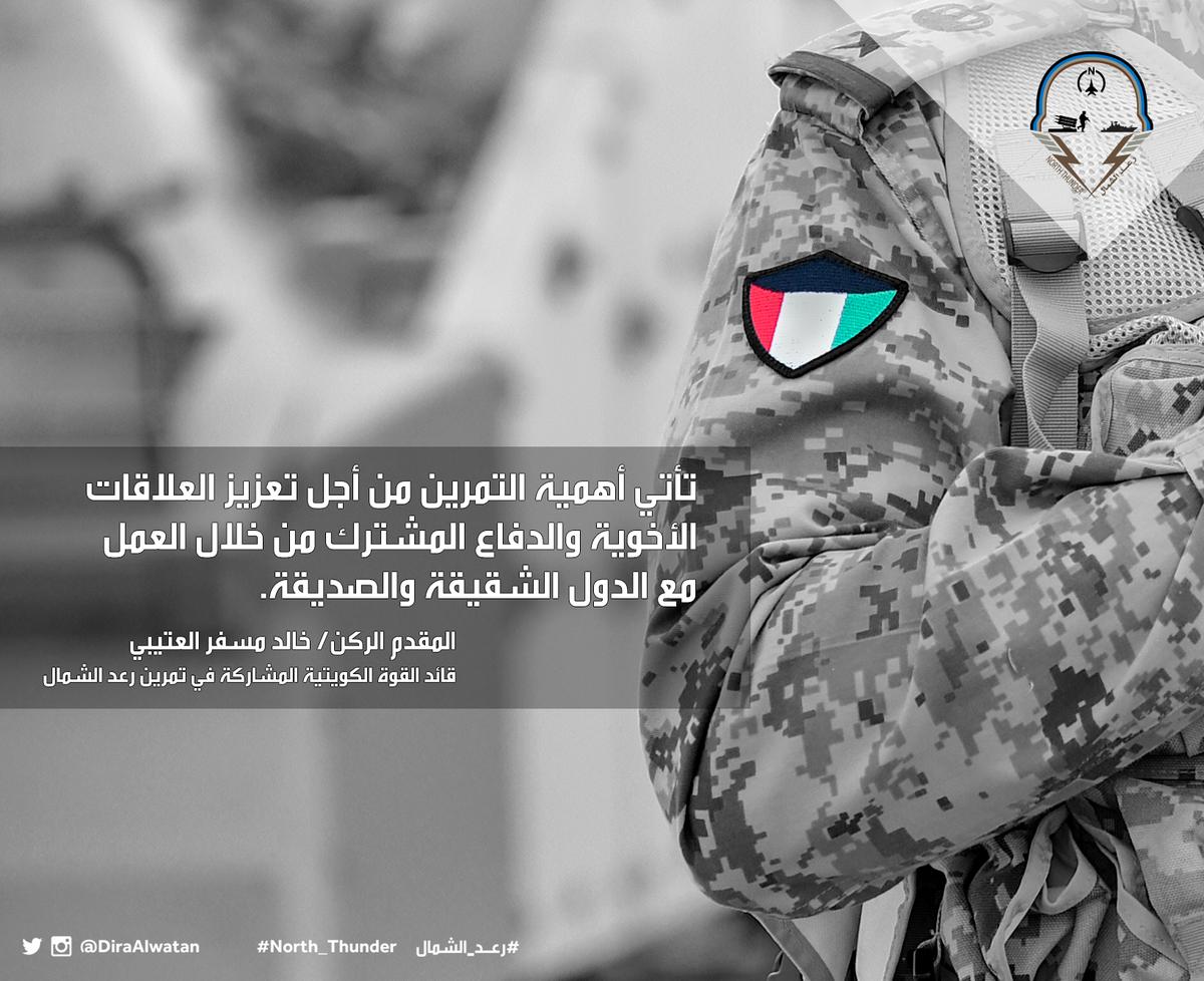 قائد القوات الكويتية والقطرية رعد الشمال يعزز الاخوة ويزيد الترابط (1)