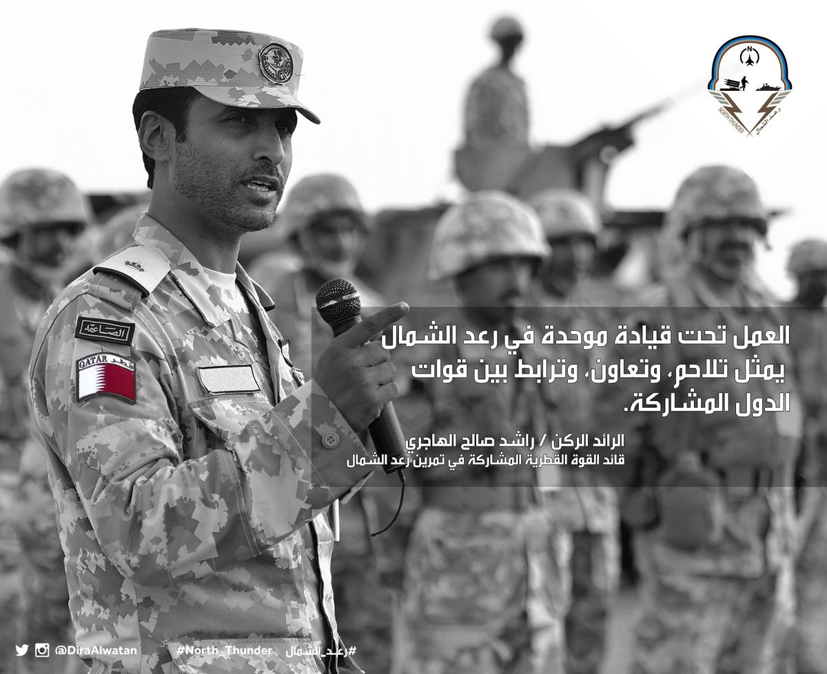 قائد القوات الكويتية والقطرية رعد الشمال يعزز الاخوة ويزيد الترابط (2)