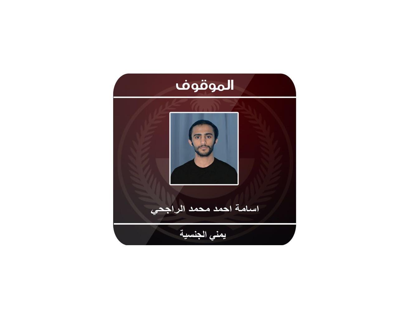 قتلة  العميد أحمد فائع عسيري (2)