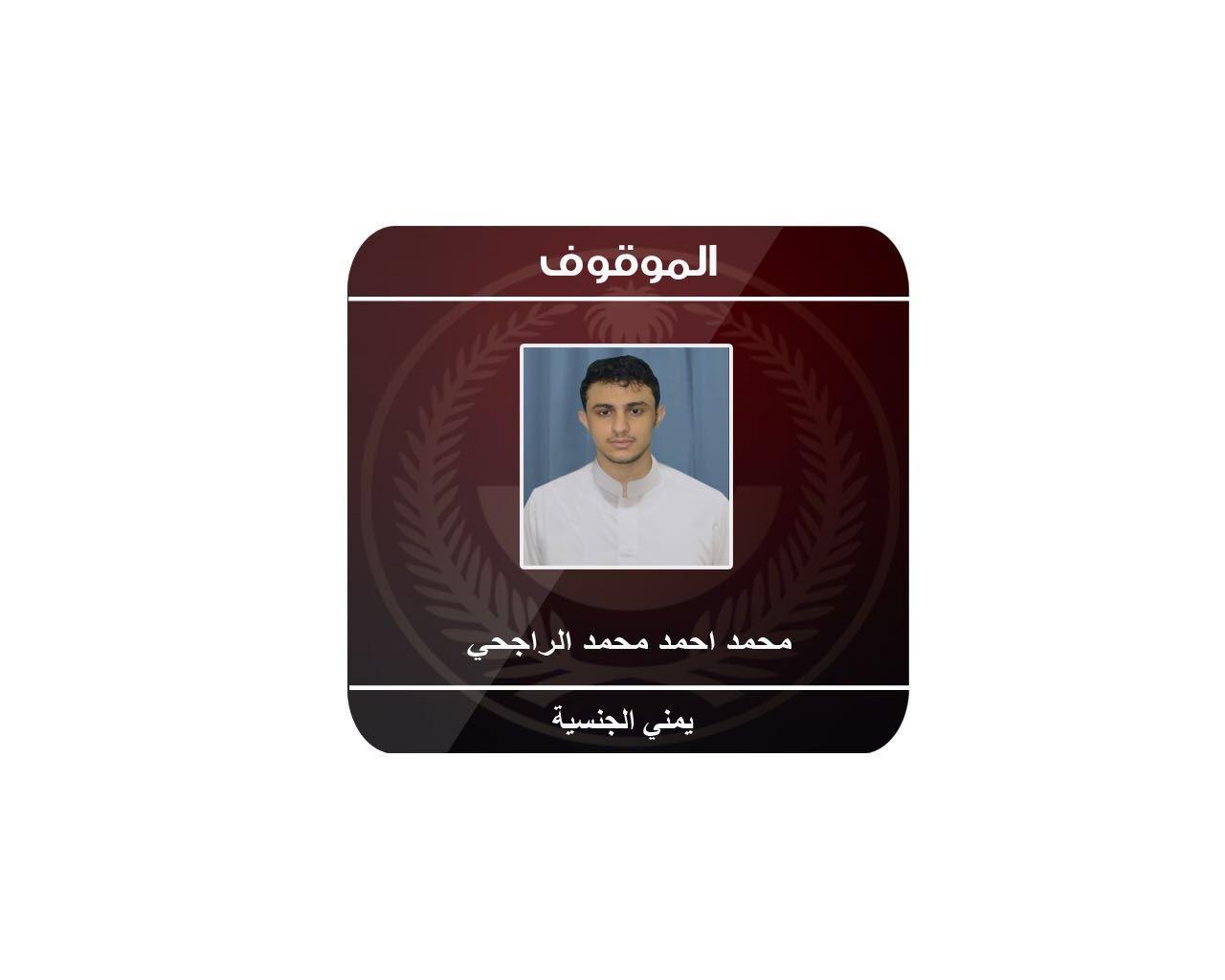 قتلة  العميد أحمد فائع عسيري (3)