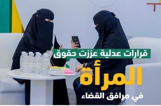 20 قراراً عدلياً تعزز حقوق المرأة السعودية في مرافق القضاء - المواطن