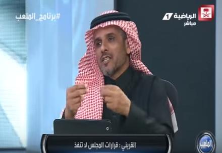 قرارات مجلس الاتحاد السعودي