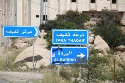 قرى وهجر بني مالك وثقيف4
