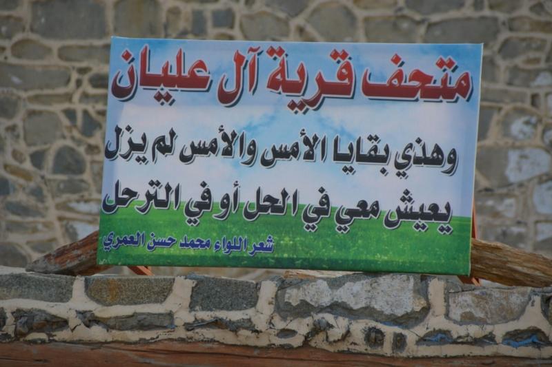 قرية آل عليان الأثرية.. مقبرة عكس اتجاه القبلة ومنازل أثرية (210696107) 