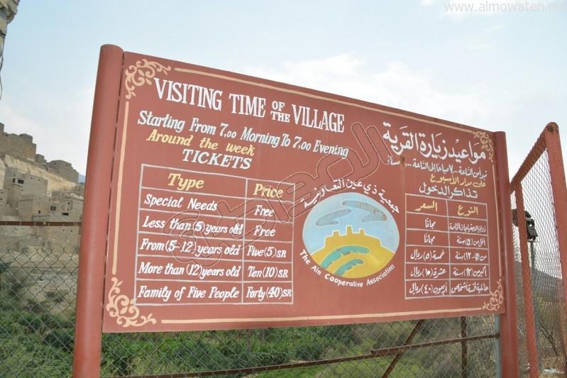 قرية-ذي-عين-التراثية (2)