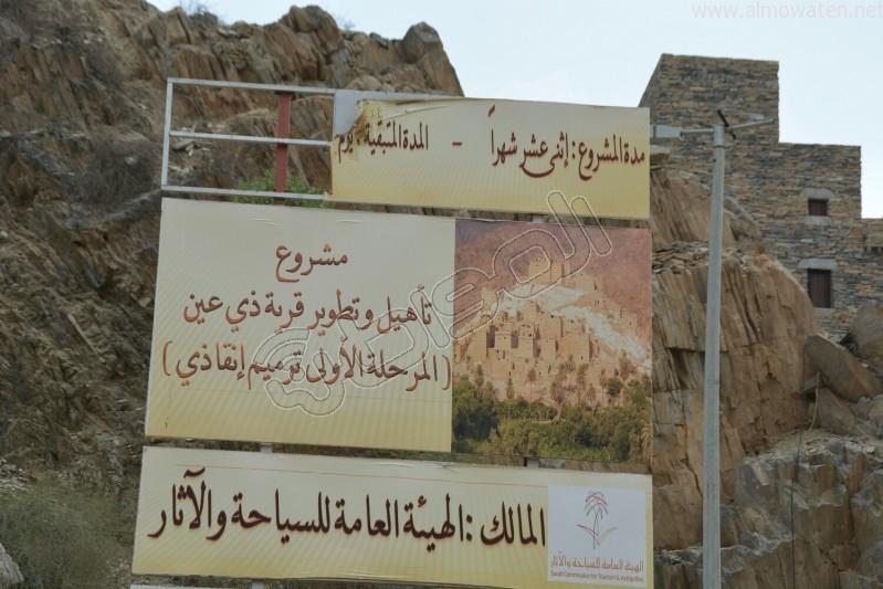 قرية-ذي-عين-التراثية (3)