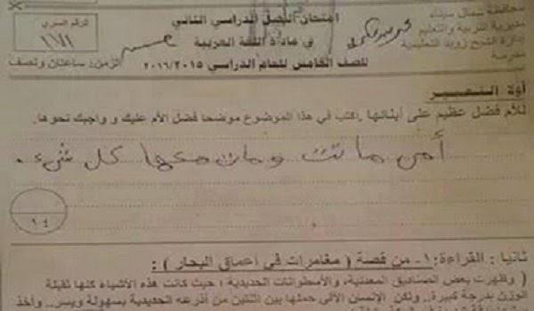 قصة طالب مصري