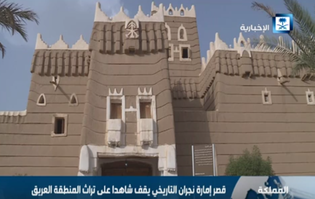 قصر امارة نجران