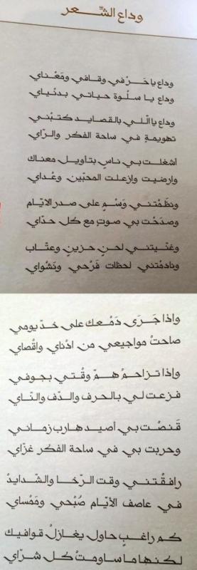قصيدة الفيصل