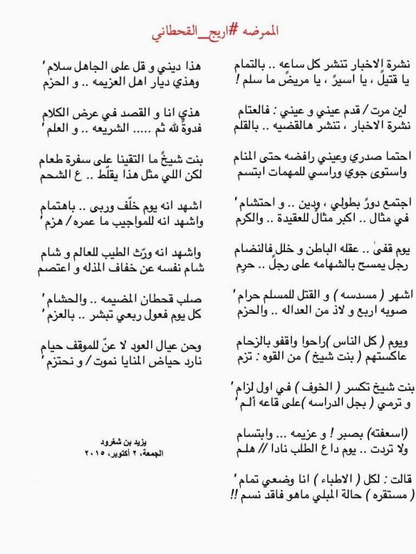 قصيدة - في - اريج