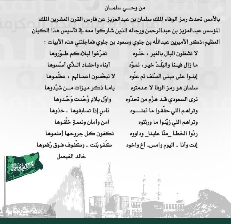 قصيدة من وحي سلمان