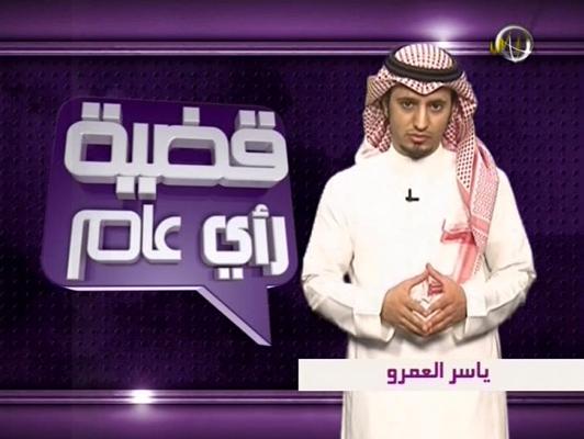 قضية رأي عام - ياسر العمرو