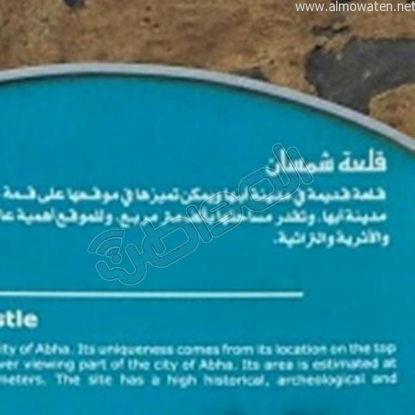 قلعة شمسان والدقل الكبرى التاريخية (3)