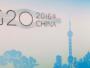 قمة العشرين الصين 2016