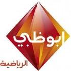 قناة أبو ظبي الرياضية