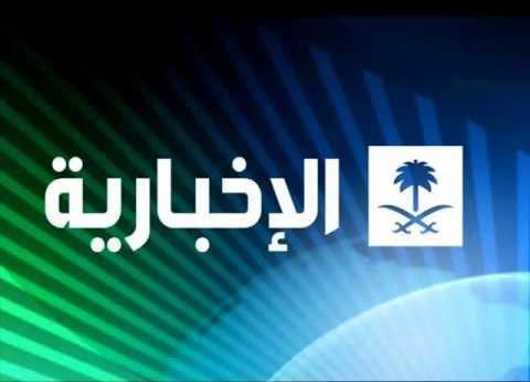 تعيين غادة آل سعود بمنصب بارز في قناة الإخبارية ضمن حركة تعيينات قيادية