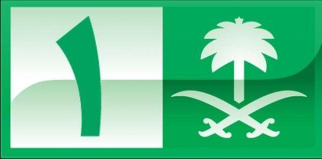 قناة-السعودية-الاولى