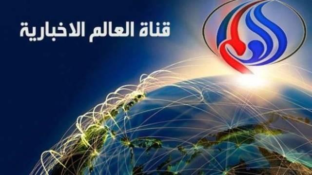 قناة-العالم-الإيرانية
