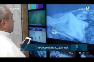 بالترددات.. موعد انطلاق قناة SBC الجديدة - المواطن