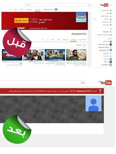 قوة الردع السعودي تغلق قنوات الحوثي 1