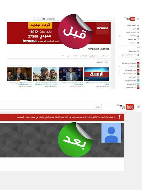 قوة الردع السعودي تغلق قنوات الحوثي 4