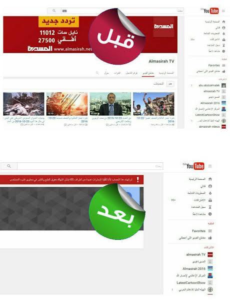 قوة الردع السعودي تغلق قنوات الحوثي 5