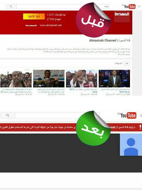 قوة الردع السعودي تغلق قنوات الحوثي 7