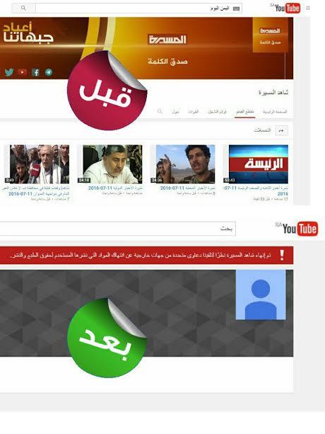 قوة الردع السعودي تغلق قنوات الحوثي 8