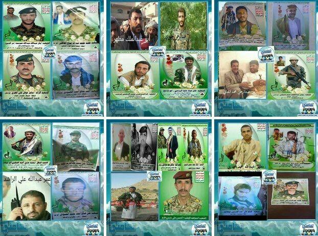 بالأسماء.. ميليشيا الحوثي الإرهابية تخسر 83 قيادياً بارزاً في أقل من شهر