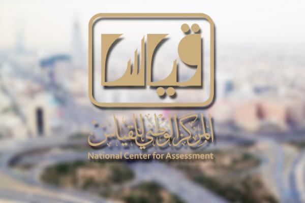 قياس المركز الوطني للقياس