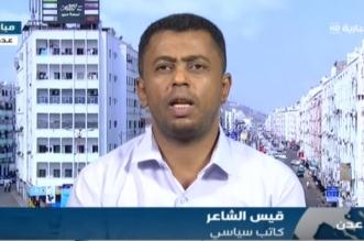 قوات الشرعية تتقدم في صعدة.. واقتراب تحرير الحديدة وتعز ينهي الانقلاب المدعوم من إيران - المواطن