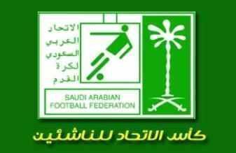 كأس الاتحاد السعودي للناشئين