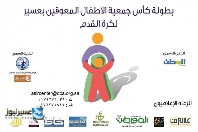كأس-جمعية-الاطفال-المعوقين