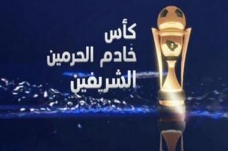 3 مباريات اليوم في ثمن نهائي كأس الملك سلمان - المواطن