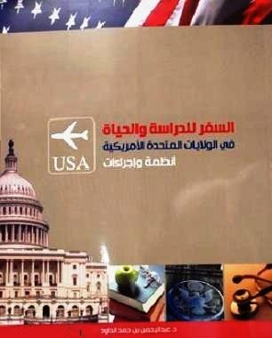 كتاب السفر للدراسة والحياة في الولايات المتحدة الأمريكية