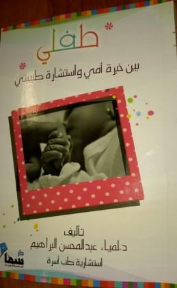 كتاب-طفلي