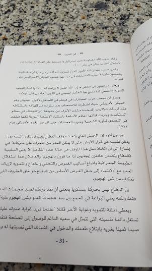 كتاب يمجد حزب الله 1