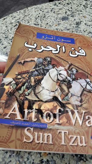 كتاب يمجد حزب الله 2