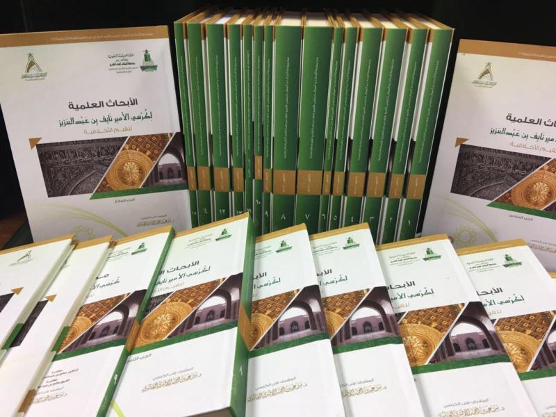 كرسي الأمير نايف للقيم يصدر ١٥ كتابًا تضم دراسات وأبحاث الأخلاق خلال ٥ أعوام (1)