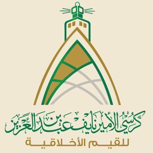 كرسي الامير نايف بن عبدالعزيز