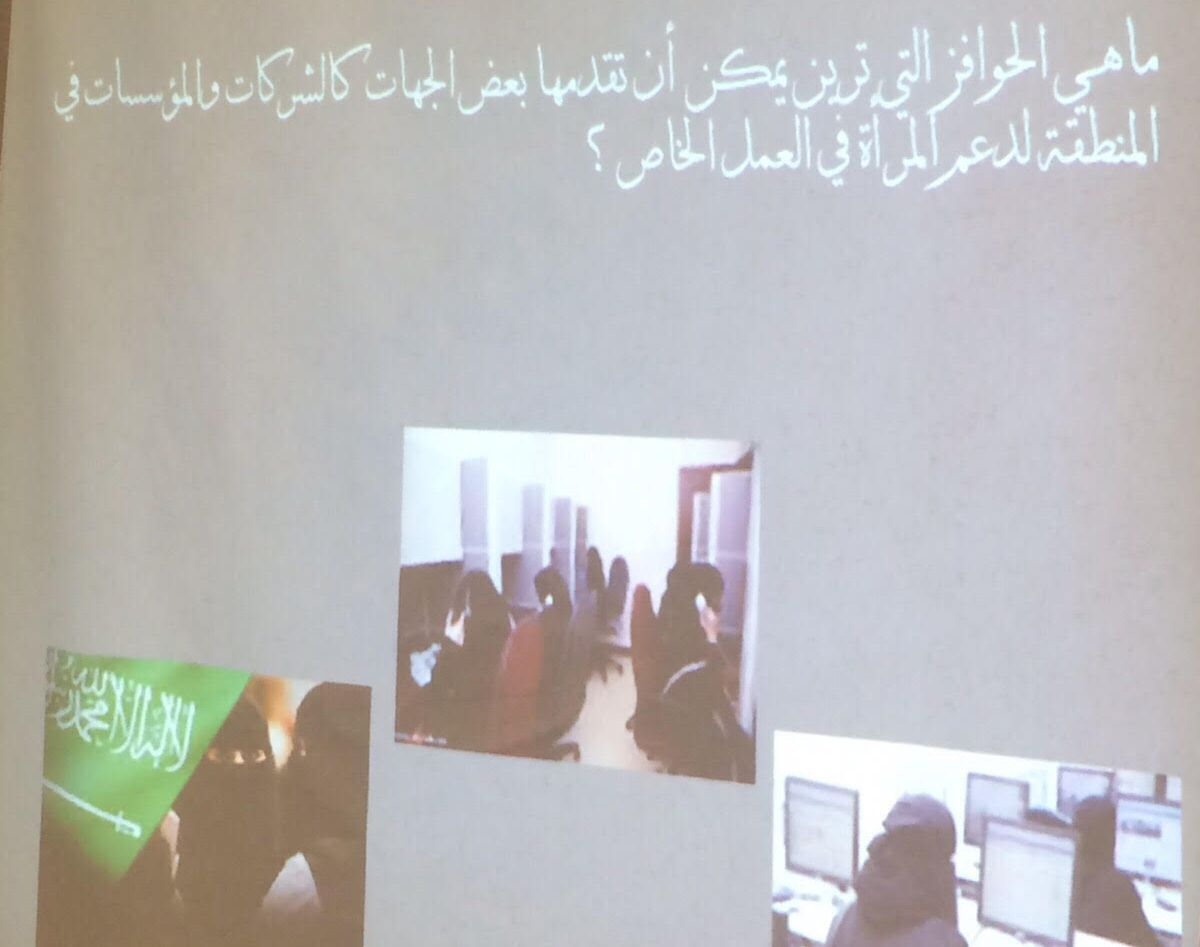 كرسي سارة بنت عبدالله لابحاث المرأة يختتم ندوة التمكين الاقتصادي للأسر المنتجة بمشاركة جامعة الجوف بالزيتون (1)
