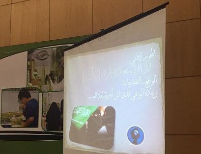 كرسي سارة بنت عبدالله لابحاث المرأة يختتم ندوة التمكين الاقتصادي للأسر المنتجة بمشاركة جامعة الجوف بالزيتون (2)