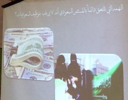 كرسي سارة بنت عبدالله لابحاث المرأة يختتم ندوة التمكين الاقتصادي للأسر المنتجة بمشاركة جامعة الجوف بالزيتون (3)
