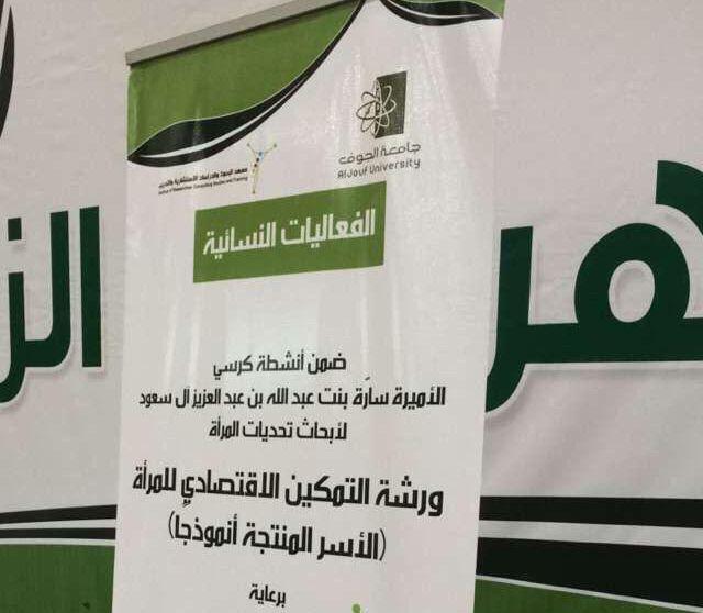كرسي سارة بنت عبدالله لابحاث المرأة يختتم ندوة التمكين الاقتصادي للأسر المنتجة بمشاركة جامعة الجوف بالزيتون (4)
