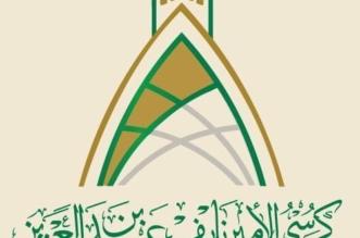 كرسي الأمير نايف للقيم يُدعّم ١٥ بحثًا لدراسة تأثير الإعلام الإلكتروني - المواطن
