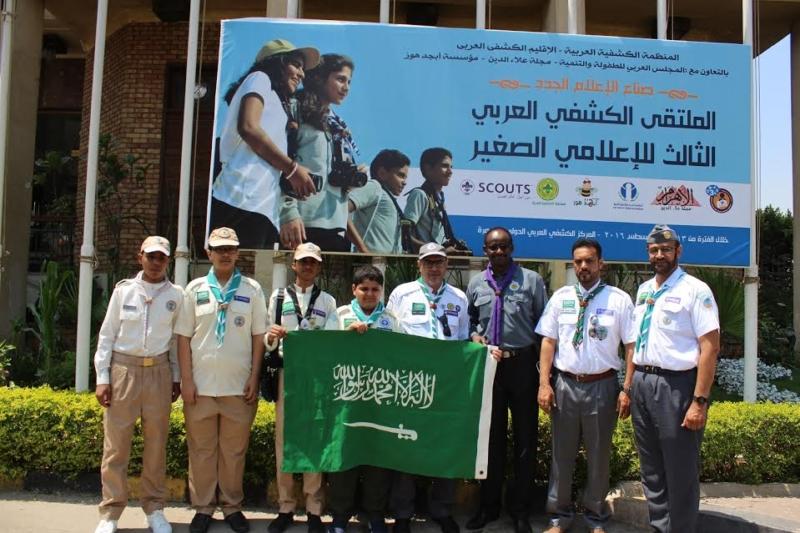 كشافة المملكة تُشارك في الملتقى الكشفي العربي للمراسل الإعلامي الصغير 2