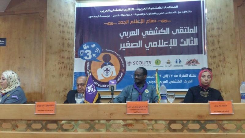 كشافة المملكة تُشارك في الملتقى الكشفي العربي للمراسل الإعلامي الصغير 4